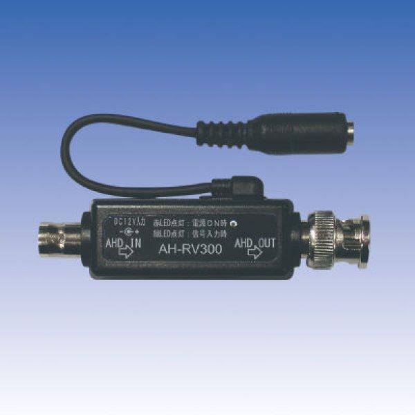 画像1: AHDカメラ用オプション/AHDリピーター/AH-RV300 (1)