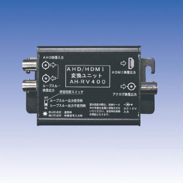 画像1: AHDカメラ用オプション/AHD/HDMI変換ユニット/AH-RV400 (1)