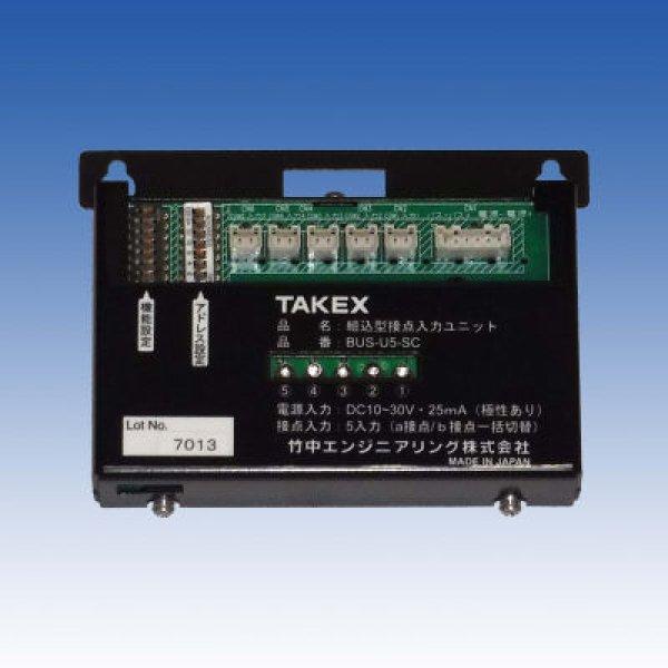画像1: バスネットシステム/組込型接点入力ユニット /BUS-U5-SC (1)
