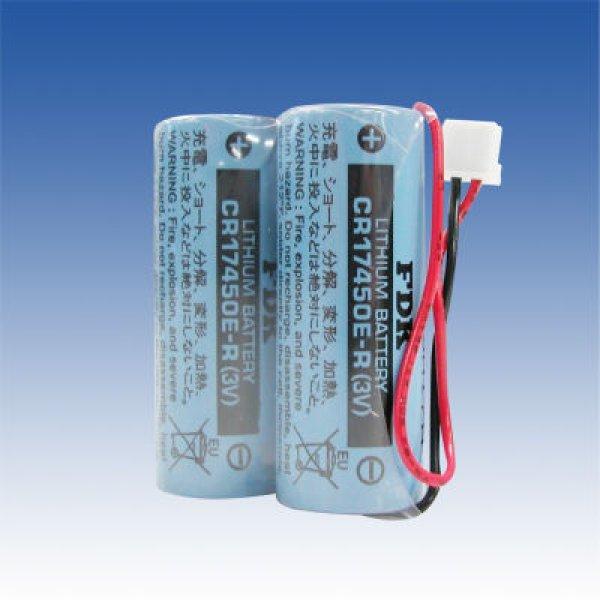画像1: 送信機用オプション(小電力型ワイヤレスシステム)/専用リチウム電池/CR17450E-R-2-CM2 (1)