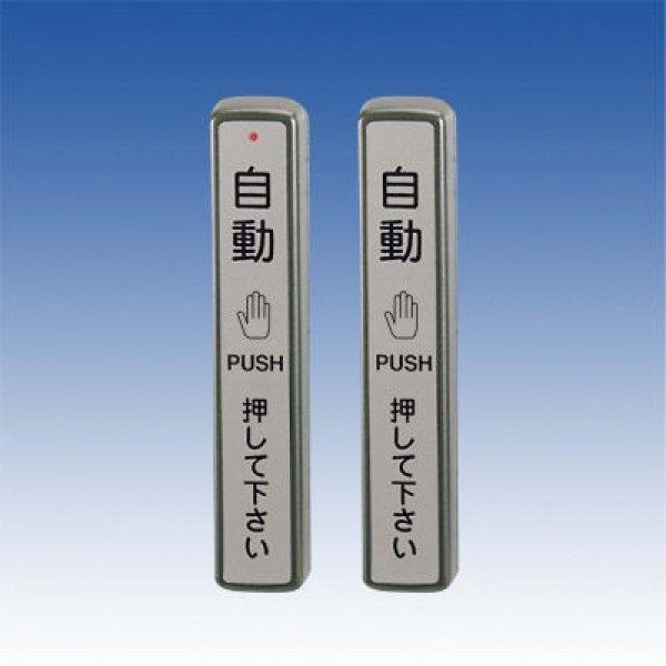 画像1: ワイヤレスタッチスイッチ/ワイヤレスタッチスイッチ送信親機/DAW-100 (1)