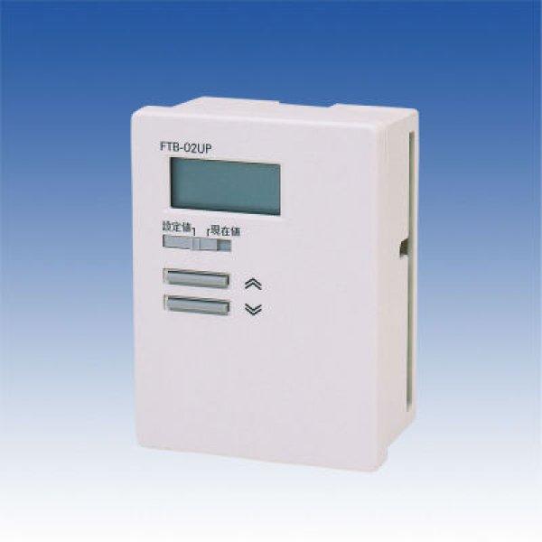画像1: デジタルサーモ (温度集中監視システム)/デジタルサーモ1CH下限監視用/FTB-02DN (1)