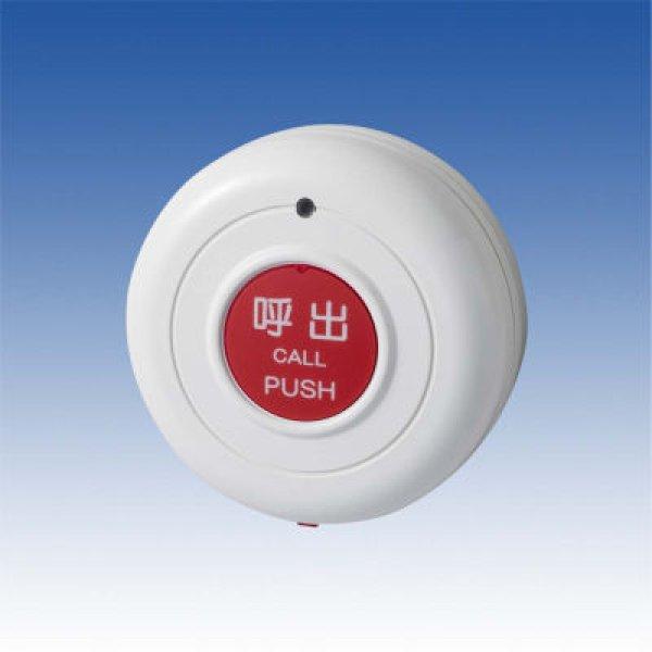 画像1: 小電力ワイヤレスシステム(4周波切替対応型)/押ボタン防水型送信機 4周波切替対応型/TXF-113C (1)